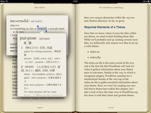 iBooks内の英和辞書イメージ