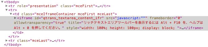 qTranslateが書き換えたソース
