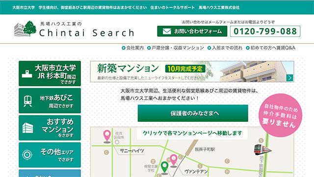 馬場ハウス工業のChintai Search