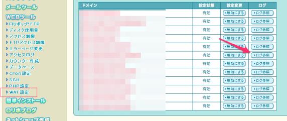 ロリポップ!ユーザー専用ページ_-_アクセス制限